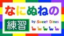 ひらがなのれんしゅう! な行 練習 書き順&読み方の練習 知育ビデオ Learn Hira