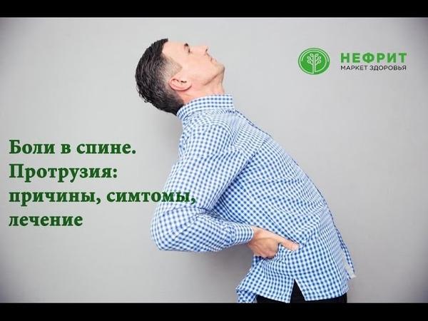 Боль в спине Протрузия причины симптомы лечение