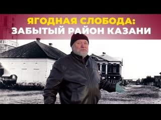 История Ягодной слободы: как казанцы со сбора ягод переключились на строительство фабрик