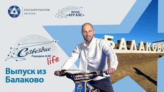 Спецпроект «Созвездие life» в Балакове
