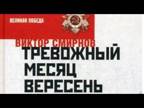 Виктор Смирнов Тревожный месяц Вересень 1