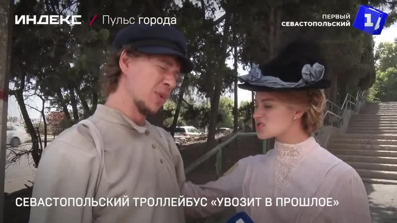 Севастопольский троллейбус увозит в прошлое