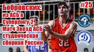 Бобровских - о Баскетболе в России \ Матче Звезд АСБ \ Студенческом баскетболе \ Суперлиги-2