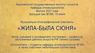Музыкально-этнографический спектакль «ЖИЛА-БЫЛА СЮНЯ»