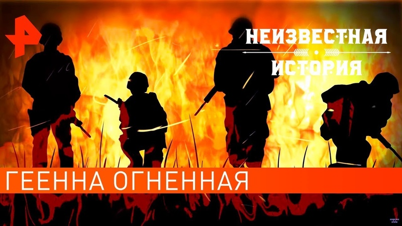 Геенна огненная Неизвестная история 10 02 2020