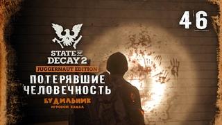 State of Decay 2 ● Потерявшие человечность #46 ● Соло