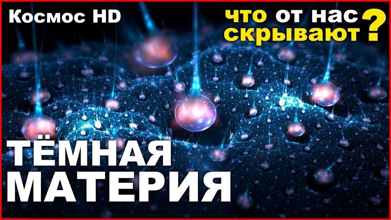 ТЕМНАЯ МАТЕРИЯ во ВСЕЛЕННОЙ ТЁМНАЯ ЭНЕРГИЯ Космос HD