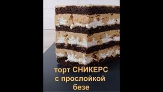 торт СНИКЕРС с прослойкой безе. Подробно ! Все нюансы ! Очень вкусный торт