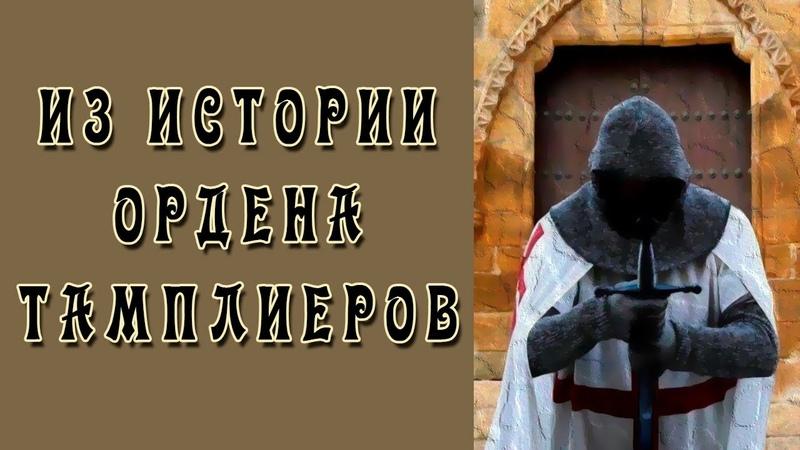 Орден Тамплиеров Исторические Факты