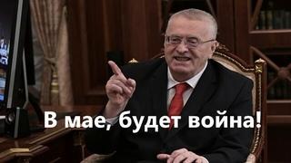 В мае, будет война на Украине Срочное заявление Жириновского про Украину! Донбасс сегодня война 2021