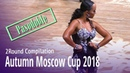 Amateur Latin = Pasodoble = Autumn Moscow Cup 2018 = 2Round Compilation