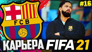 FIFA 21 КАРЬЕРА ЗА БАРСЕЛОНУ |#16| - ПОДГОТОВКА СОСТАВА КО 2 СЕЗОНУ | ПРЕДСЕЗОННКА