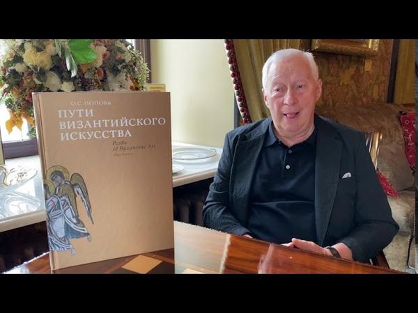 Видео ко дню рождения О С Поповой и выпуску второго изданию ее книги Пути византийского искусства