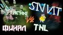 TnL vs Tachki Bo3 SIVVIT Финал 1 карта