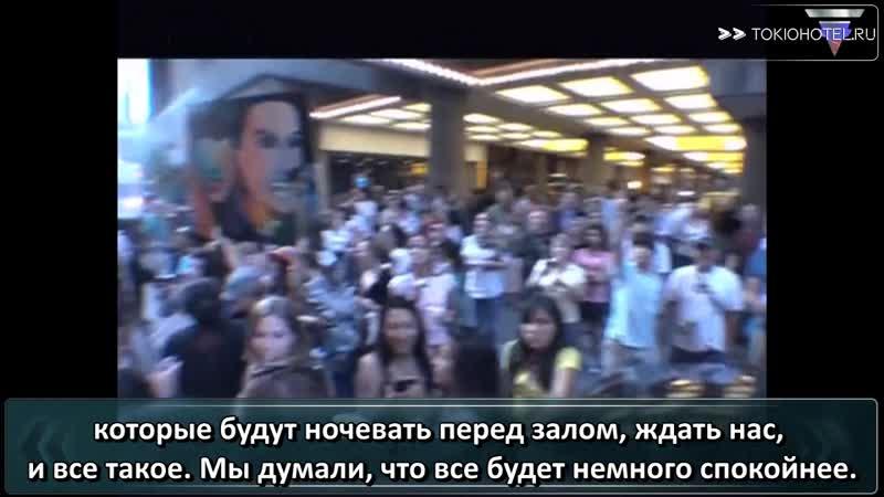 Exclusiv - Tokio Hotel USA Erfolg (с русскими субтитрами)