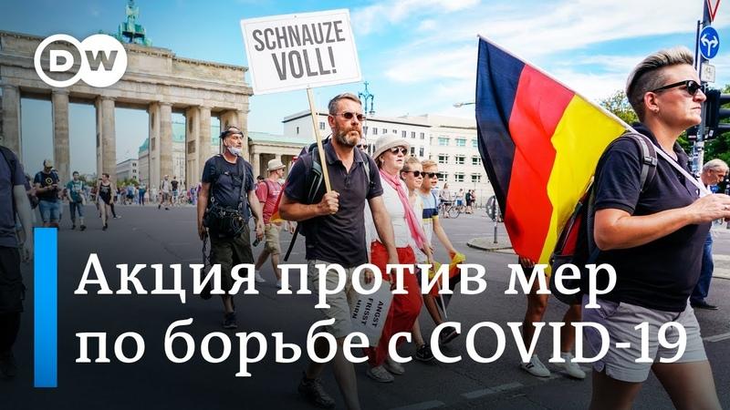 Германия в шоке тысячи демонстрантов в Берлине проигнорировали коронавирус