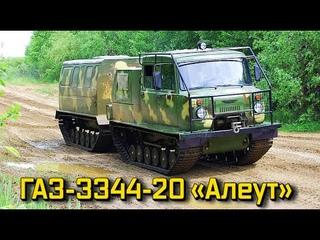 Вездеход с особыми возможностями / ГАЗ-3344-20 «Алеут» / Двухзвенный гусеничный транспортер