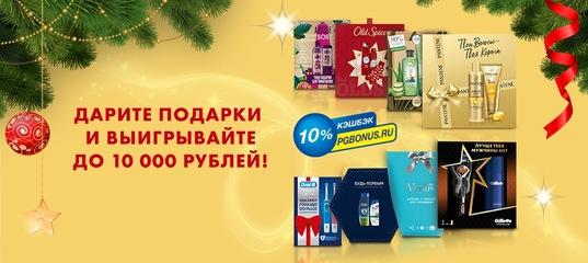 Дарите подарки и выигрывайте до 10 000 рублей!