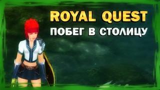 ROYAL QUEST - Побег в столицу