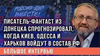 Писатель ДНР Русанов: «Киев станет более русским городом, чем Донецк»