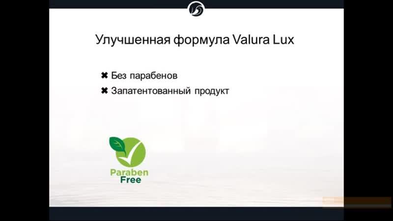 ВЕБИНАР ЕЛЕНЫ ШАГА Продукт Valura Lux от NHT Global