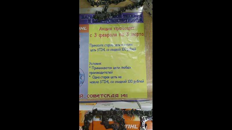 Акция Принеси старую цепь любого производителя и купи цепь STIHL со скидкой 100 рублей