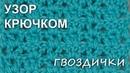 Узор крючком 2 Гвоздички crochet pattern
