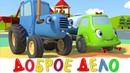 ДОБРОЕ ДЕЛО - Синий трактор и машинки на детской площадке - Мультик новая серия