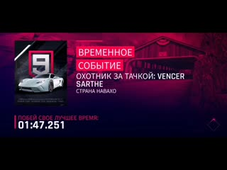asphalt 9 vencer sarthe car hunt riot touchdrive