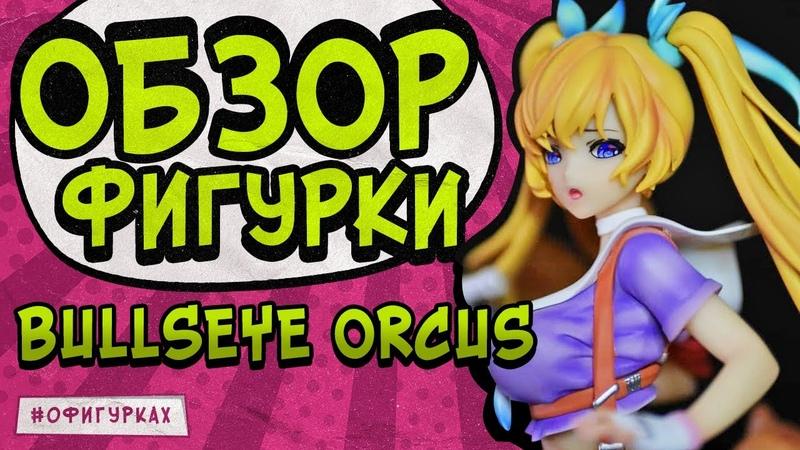 Обзор фигурки After School Arena Bullseye Orcus от Damtoys