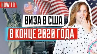 Виза в США | Как получить визу в США в 2020 году | Какие категории виз выдает посольство США