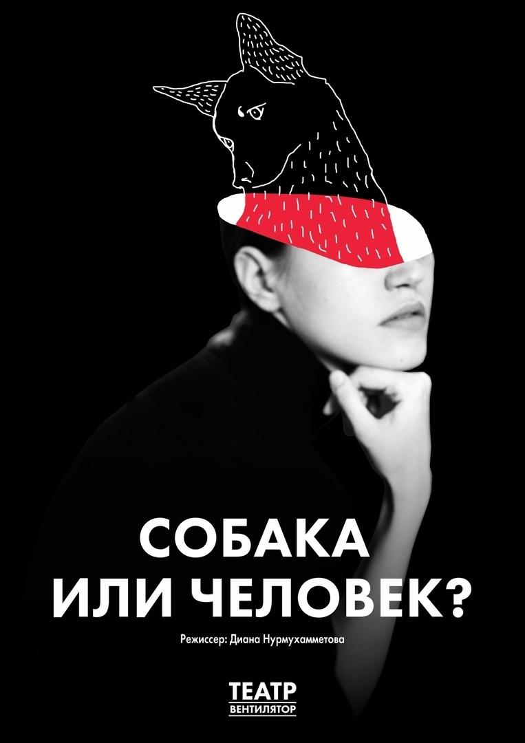 """Афиша Казань 15/02 / Спектакль """"Собака или Человек?"""" [7+]"""