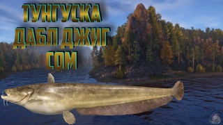 Сом амурский | дабл джиг | р. Нижняя Тунгуска | Русская Рыбалка 4
