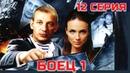БОЕЦ (2004)   1 сезон 12 серия