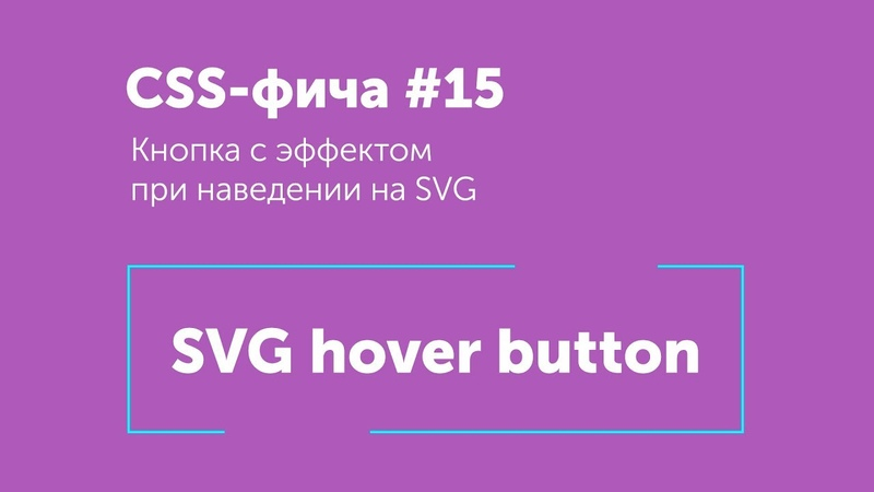 CSS фичи 15 ➤ SVG кнопка | SVG hover effect button CSS3 animation