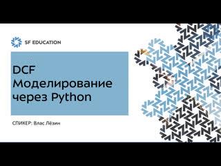 Dcf моделирование через python
