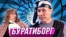 Буратиборг — Уральские Пельмени   Любимое — Новороссийск