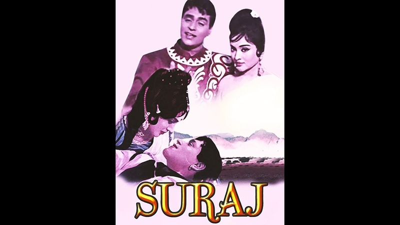 Принцесса и разбойник Suraj 1966 Виджаянтимала и Раджендра Кумар