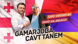 Saro Vardanyan, DAVID KALANDADZE - Gamarjoba, сavt tanem   Премьера клипа 2019