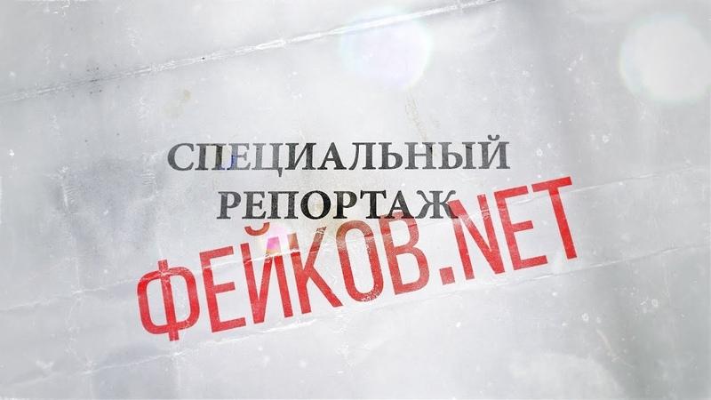 Фейков. Net. До каких пор педофилы на Украине будут насиловать детей. 01.08.19