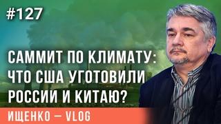 Ищенко: Зачем России и Китаю участие в саммите по климату?