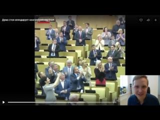 Депутаты Госдумы стоя аплодируют властям США ..