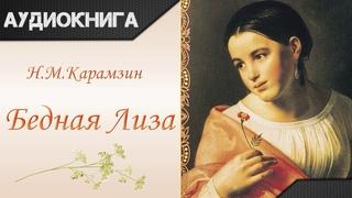 """""""Бедная Лиза"""" Н. М. Карамзин. Аудиокнига"""