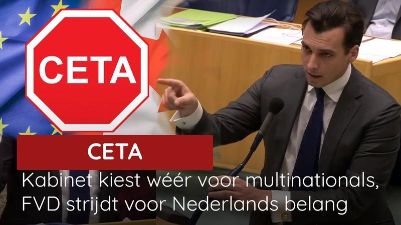(14) Ongelooflijk! Het kabinet kiest voor CETA en multinationals, FVD voor het MKB! - YouTube
