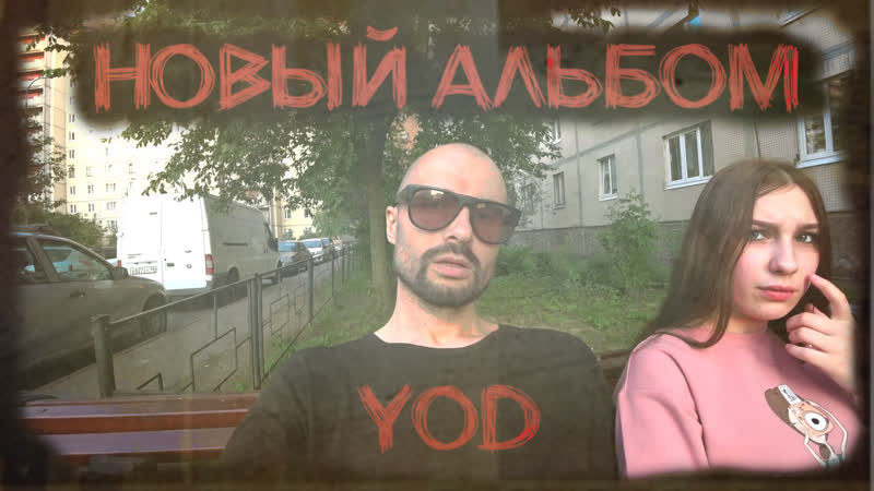 Поток - новый альбом YOD