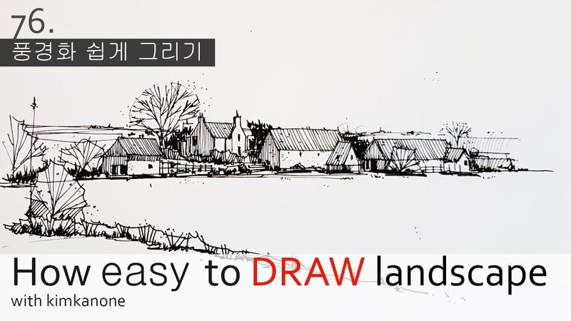 76. 풍경화 펜으로 간단하게 그리기. How easy to draw landscape with Fountain pen.