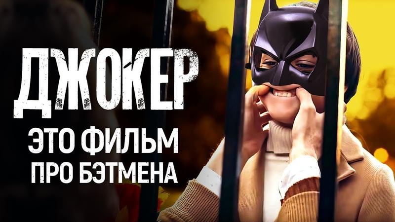 Шутка Джокера которую вы не поймёте