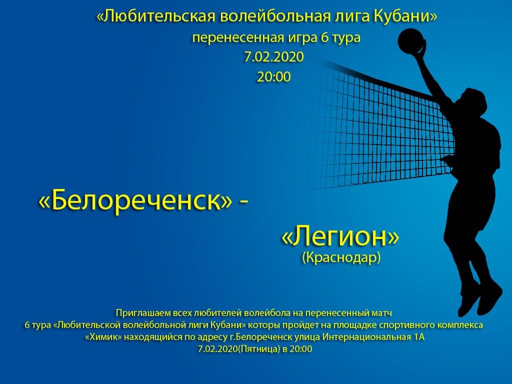 "Волейбол: Белореченск - Легион (КРД) @ СК ""Химик"""