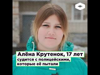 Алёна Крутенок, 17 лет – судится с полицейскими, которые пытали её I ROMB
