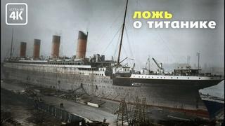 Ложные факты о Титанике.  Часть 2